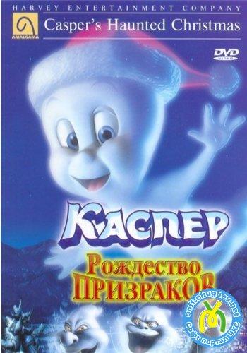 смотреть онлайн про привидения: